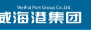 威海港集团