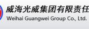 威海光威集团