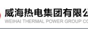 威海热电集团